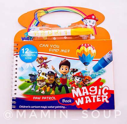 Водные многоразовые раскраски Magic Book. Товары и услуги ...