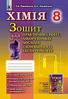 Хімія 8 клас Зошит для практичних робіт та лабораторних дослідів Лашевська Генеза ISBN 978-966-11-0726-6