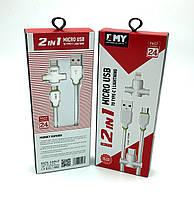 Дата кабель EMY MY-713 Micro USB + Lighting White