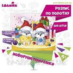 """Роспись по холсту """"Новогодние помощники Мышки"""",30 х 25"""
