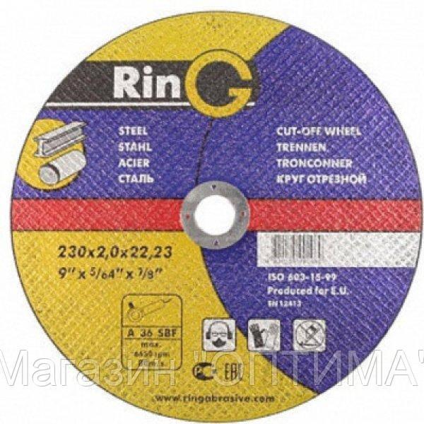 Круг отрезной по металлу 115 х 2,0 х 22 Ring