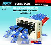 Нарезчик визиток с формата А4-12 визиток