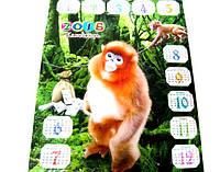 Календарь объемный 2016 Год обезьяны