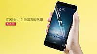 Защитная пленка для Xiaomi Redmi Note 2 матовая