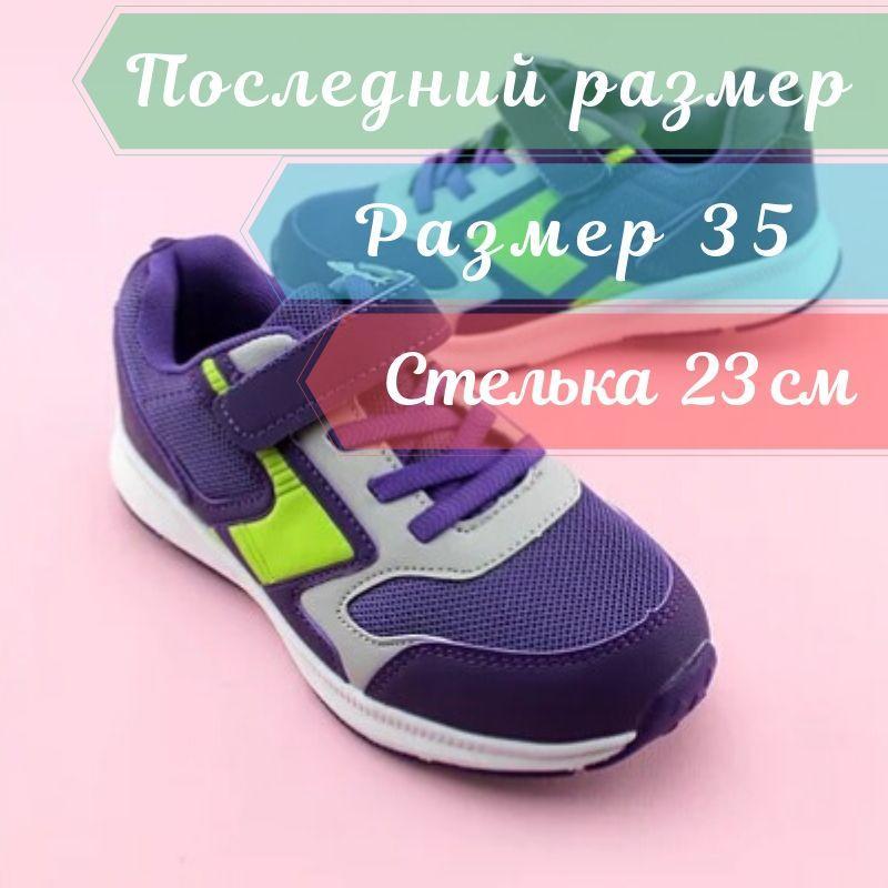 Кроссовки детские для девочки Фиолетовые тм Том.М размер 35