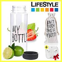 Бутылка для воды My Bottle / Бутылка для напитков + наушники в Подарок