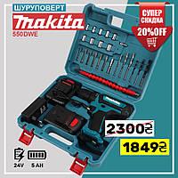 Шуруповерт Makita 550 DWE (24V, 5.0AH) с набором. Аккумуляторный шуруповёрт Макита, дрель шуруповерт