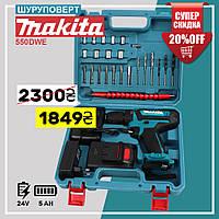 Аккумуляторный шуруповерт Makita 550 DWE (24V, 5.0AH) с набором. Шуруповёрт Макита, дрель шуруповерт