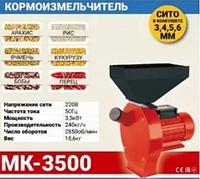 Кормоизмельчитель Минск МТЗ 3500