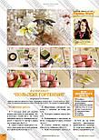 Журнал Модное рукоделие №1, 2018, фото 3