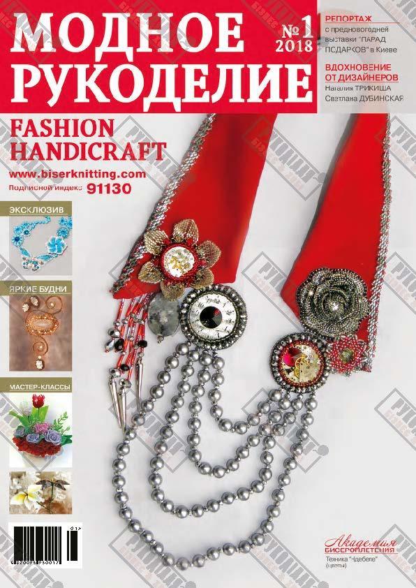 Журнал Модное рукоделие №1, 2018