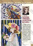 Журнал Модное рукоделие №1, 2018, фото 7