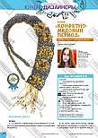 Журнал Модное рукоделие №1, 2018, фото 9