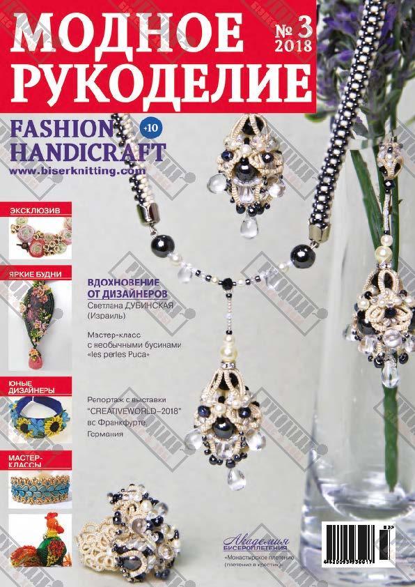 Журнал Модное рукоделие №3, 2018