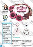 Журнал Модное рукоделие №4, 2018, фото 2