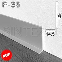 Sintezal P-65 – инновационный плинтус для стильного интерьера