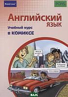 Ставрудис Кристиана, Шух Александр Английский язык. Учебный курс в комиксе (полноцвет,меловка)