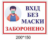 Наклейка «Вхід без маски заборонено»