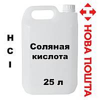 Соляная кислота 15 % 25 л КОНЦЕНТРАЦИЯ