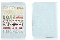 Кожаная обложка на паспорт Сало Борщ Украина
