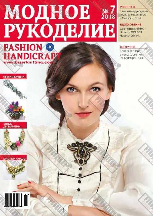 Журнал Модное рукоделие №7, 2018