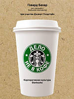 Дело не в кофе. Корпоративная культура Starbucks - Говард Бехар (353645)