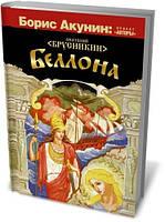 Беллона - Борис Акунин (353708)