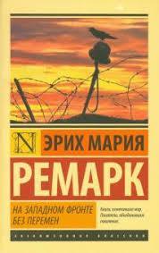 На западном фронте без перемен. Эрих Мария Ремарк.