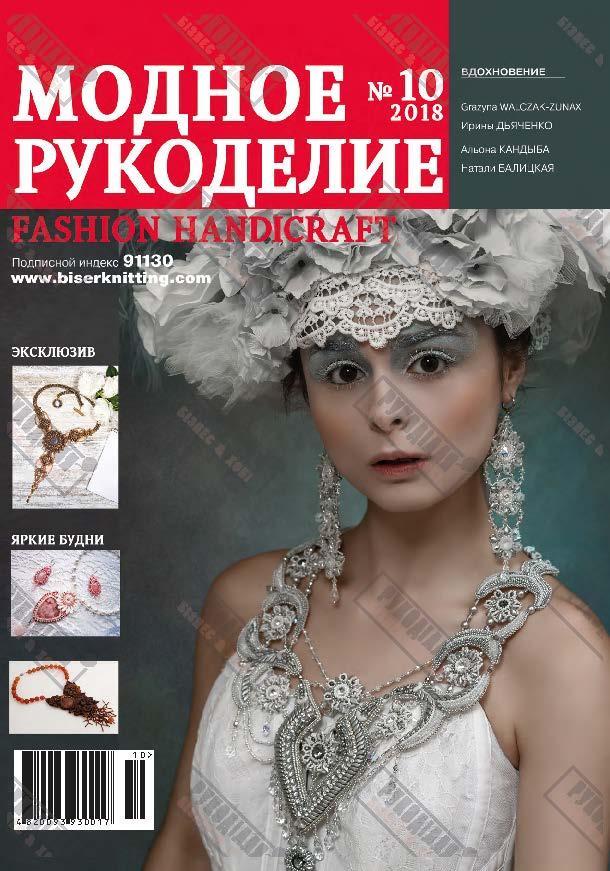 Журнал Модное рукоделие №10, 2018