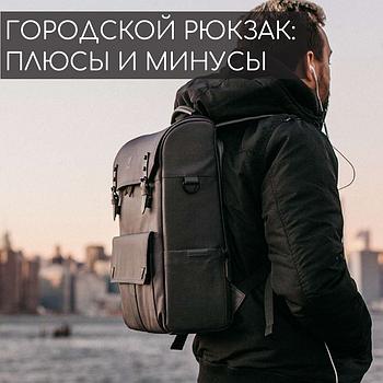 Городской рюкзак: плюсы и минусы