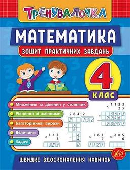 Навчальна література