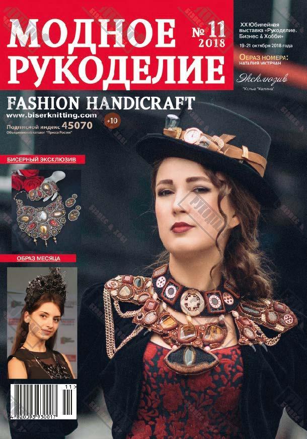 Журнал Модное рукоделие №11, 2018