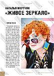 Журнал Модное рукоделие №11, 2018, фото 4