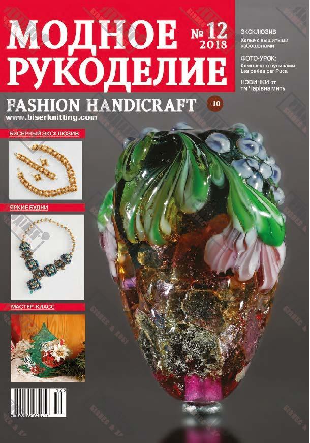Журнал Модное рукоделие №12, 2018