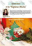 Журнал Модное рукоделие №12, 2018, фото 10