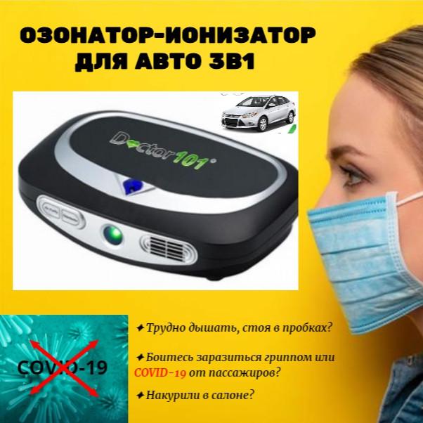 Дезинфектор для автомобиля. Авто-озонатор - очиститель воздуха Passat-101