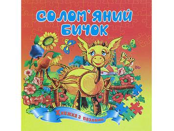"""Пазли книжка B6 """"Солом'яний бичок""""/Септіма/(5)"""