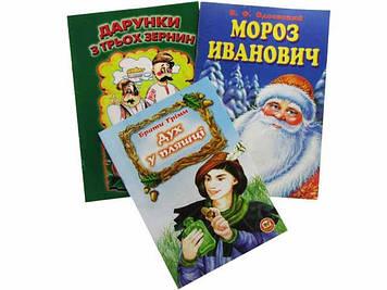 Книжки-казки A4 м'яка обкл./Септіма/(50)(100)