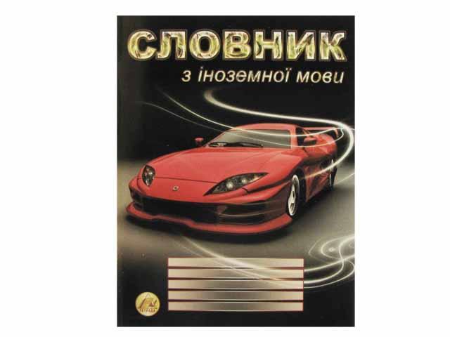 "Зошит ""Словник з іноземної мови"" A5 48арк. №9858/Тетрада/(10)(40)"