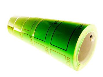 """Цінник клейкий в рул. 8,5м """"Цена"""" з рамкою 35х50мм(175шт) (зелен.)(5)(180)"""