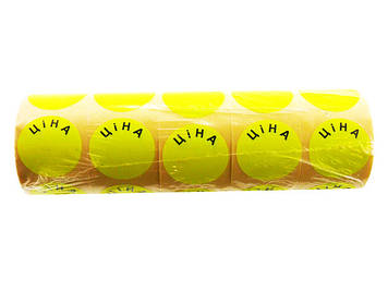 Цінник круглий клейкий в рул. 3,5м жовтий(5)(210)