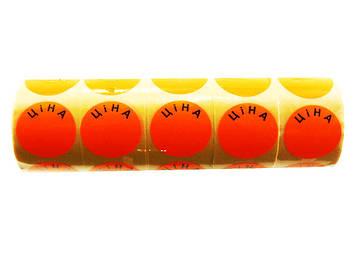 Цінник круглий клейкий в рул. 3,5м помаранчевий(5)(210)