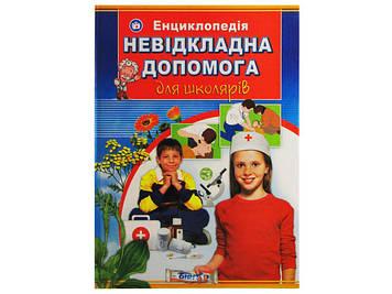 """Енциклопедія A4 """"Невідкладна допомога для школярів"""" тв.обкл.(укр.)/Септіма/(10)"""