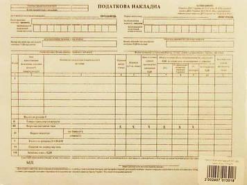 Податкова накладна А5 офс. одностор.(100шт)(5)