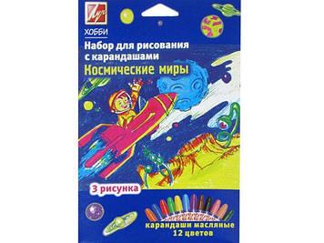 """Набір для малюв. олівцями """"Космічні Світи"""" №21С1370-08/950599/Промінь/+ олівці 12кольор.(10)"""