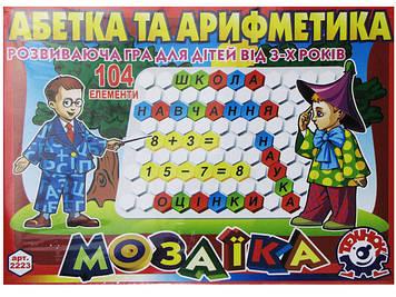 "Мозаїка ""Технокомп"" Абетка+Арифметика,104дет. №2223(10)"