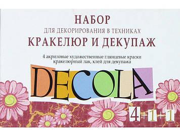 """Набір акрил.фарб""""Decola""""№52241254/9541254/350818глянц,4х20мл+кракелюр.лак+клей ЗХК"""