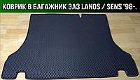 ЕВА коврик в багажник на ЗАЗ Lanos / Sens '98-. Ковер багажника EVA Ланос Сенс