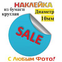 Наклейка круглая из бумаги