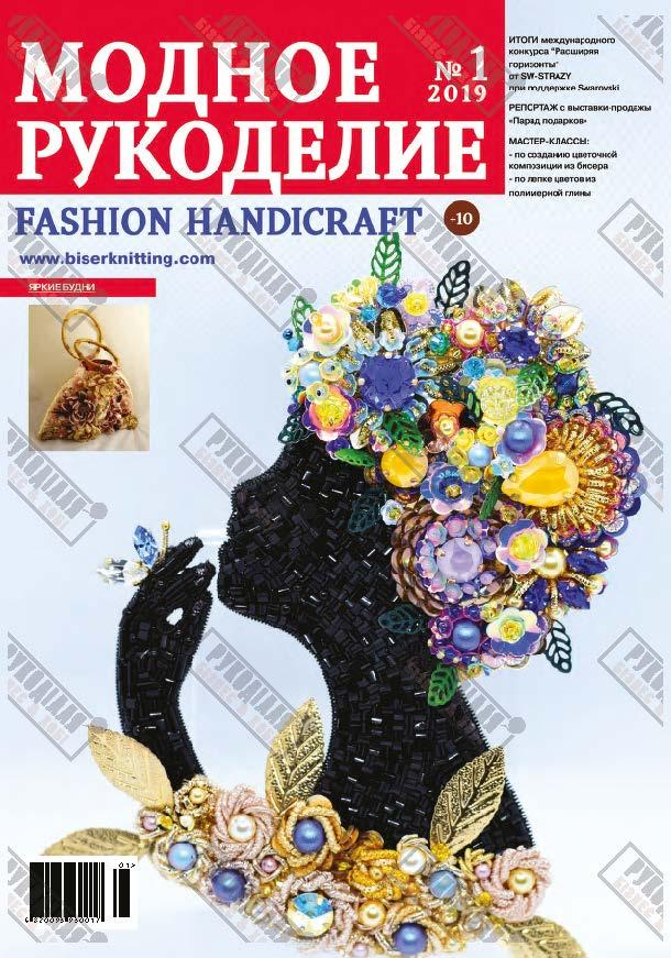 Журнал Модное рукоделие №1, 2019